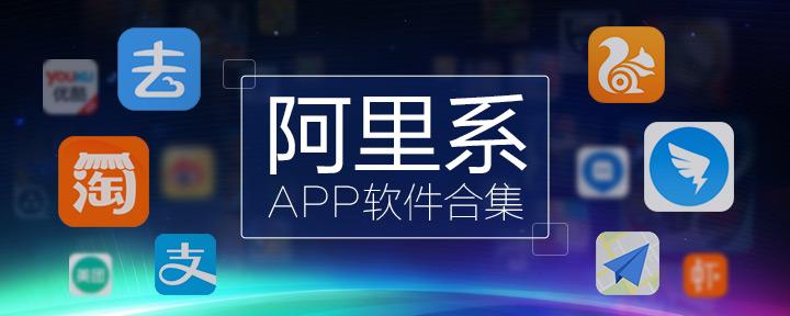 阿里系app软件合集