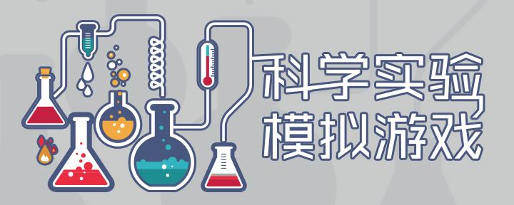 科学实验模拟游戏